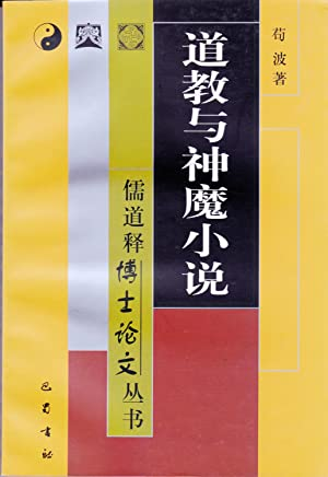 Taoism and Ghost Stories (Paperback): GOU BO