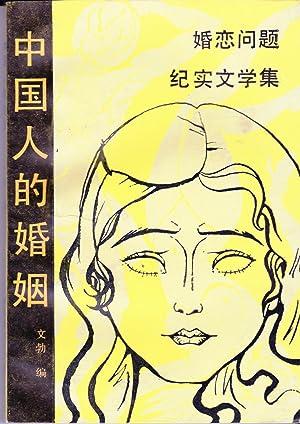 Zhongguo Ren De Hhun yin: Hun lian wen ti ji shi wen xue ji (Mandarin Chinese Edition)