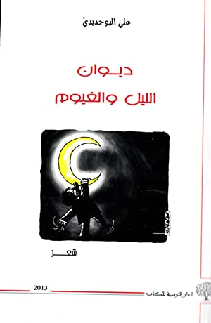 Office of the Night and the Clouds (Arabic edition): Ali Albojdede