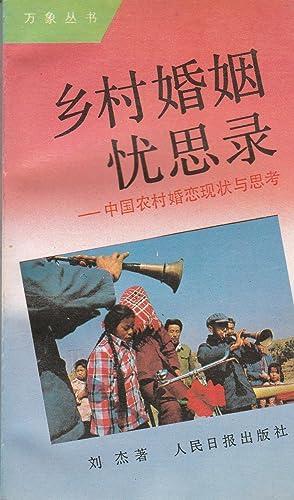 Xiang cun hun yin you si lu: Jie Liu