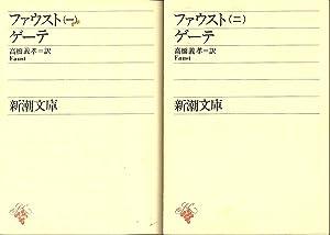 Faust: Volume I and Volume II in Japanese: Johann Wolfgang Von Goethe