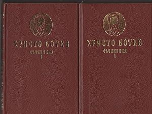 Hristo Botev (Volume I and II): Hristo Botev