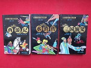 Konvolut aus 3 Bänden: 1) Xi Yóu: Cheng en, Wu,