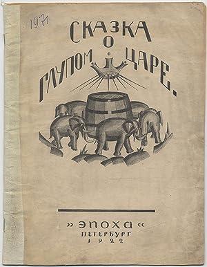 Title in Cyrillic]: Skazka o glupon tsare: CHUKOVSKY, Kornei