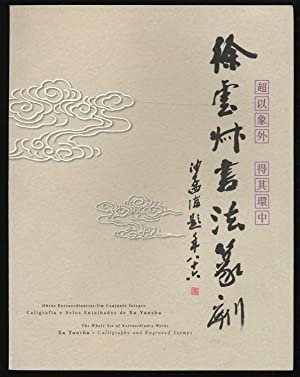 Xu Yunshu's Calligraphy and Engraved Stamps: The Whold Set of Extraordinary Works