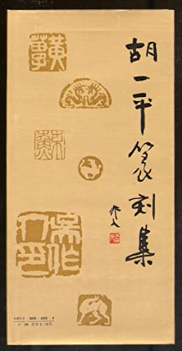 Selected Seal Carvings of Hu Yiping: HU, Yiping