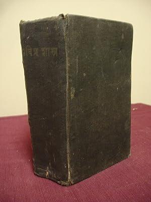 Pandita Ramabai Memorial Bible - 1924