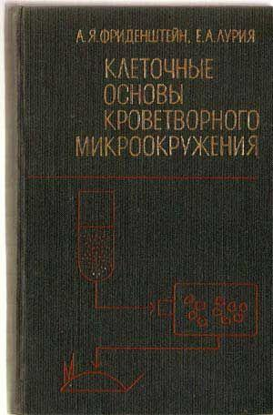 Kletochnie Osnovi Krovetvornogo Mikrookruzheniia: Fridenshtein [Friedenstein], Aleksandr