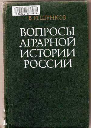 Voprosy Agrarnoi Istorii Rossii: Shunkov, V. I.