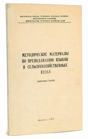 Metodicheskie Materialy Po Prepodavaniyu Yazykov V Selskokhozyaistvennykh: Pepelyaev, A. K.;