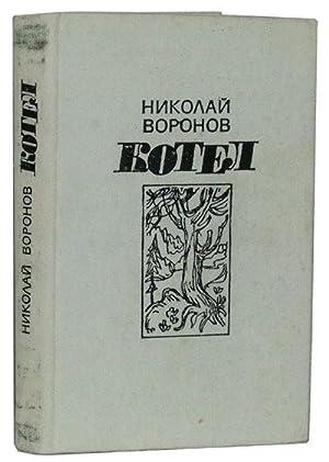Kotel; Roman: Voronov, Nikolai Pavlovich