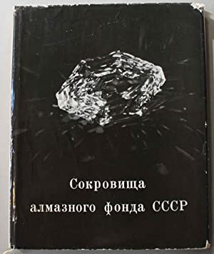 Treausures of the USSR. Diamond Fund