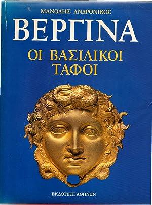 Bergina   Oi Basilikoi Taphoi kai oi Alles Arkaiotetes: Andronikos, Manoles