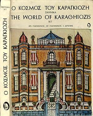 The World Of Karaghiozis: Ap. Ghiaghiannos, I.