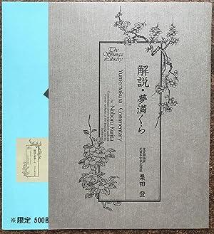 The Shunga Library: Yumemakura Commentary (Includes 8 Matted Prints): Noboru Kurita; Kohei Kamiyama
