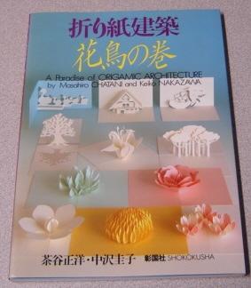 A Paradise of Origamic Architecture: Chatani, Masahiro and