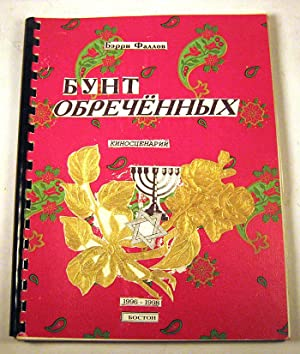 Bunt obrechennykh : Kinostsenarii [Uprising of The Damned]: Berri Fallov
