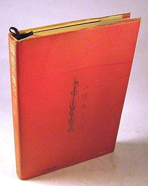 Wakizashi No Miryoku [Attractive Short Swords]: Shibata Mitsuo