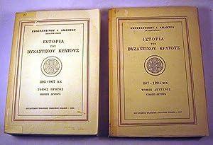 History of the Byzantine State [2 Volume Greek Language Edition]: Konstantinos I. Amantos