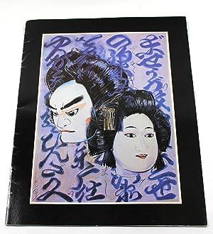 Bunraku Puppet Theatre of Japan, March 21-22,: Susan Sontag et