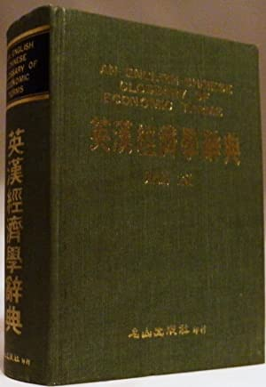 An English Chinese Glossary of Economic Terms