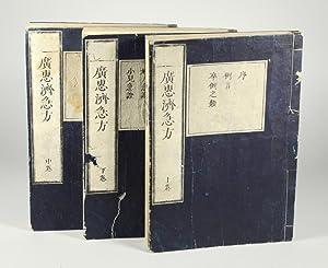 Kokesai kyuho (Emergency remedies for the benefit of the people): TAMBA GENTOKU