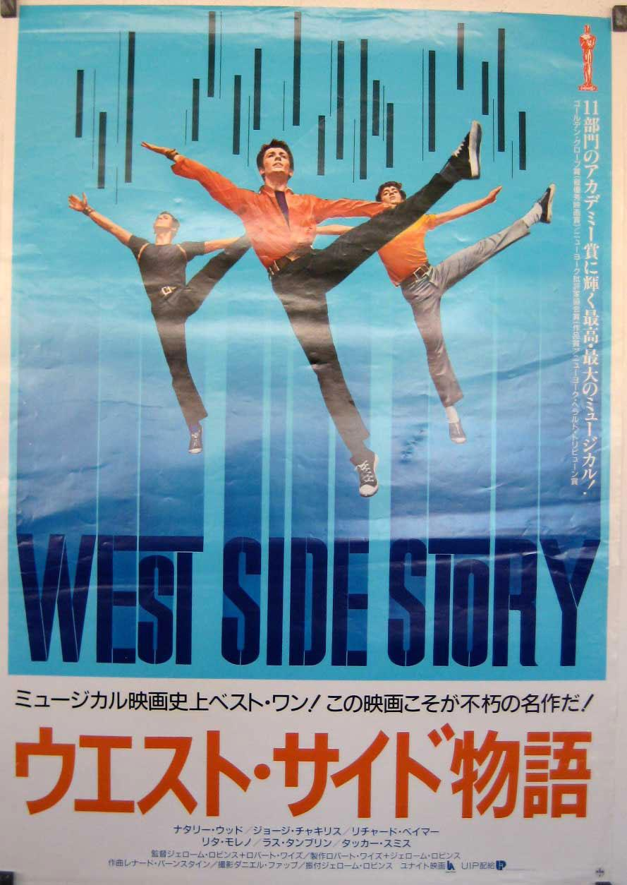 WEST SIDE STORY MOVIE POSTER/WEST SIDE STORY/HERALD