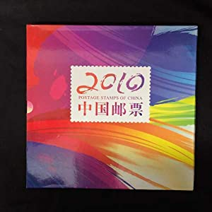 2010 Postage Stamps of China