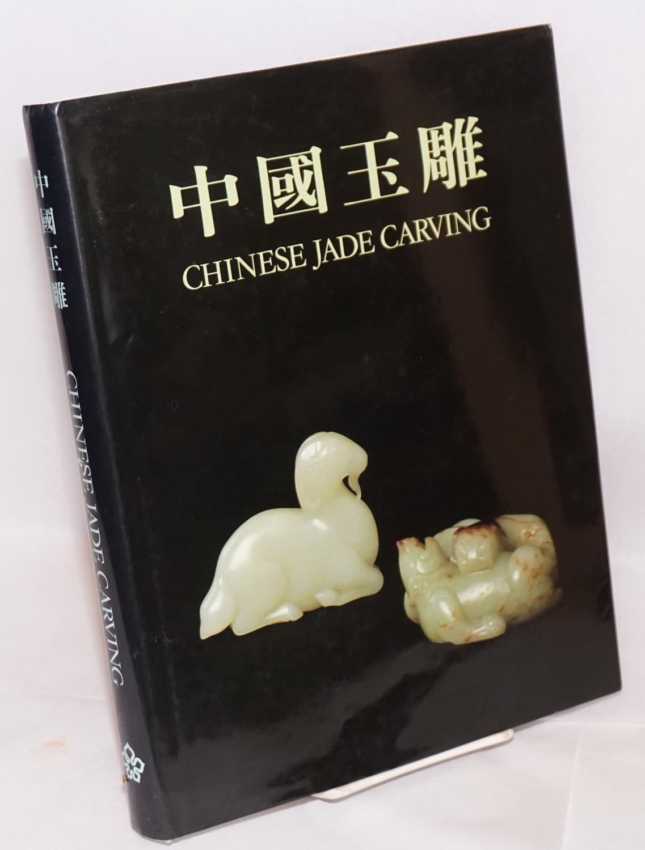Zhongguo yu diao / Chinese jade carving: Ip, Yee