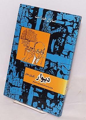 Divar: Sartre, Jean Paul