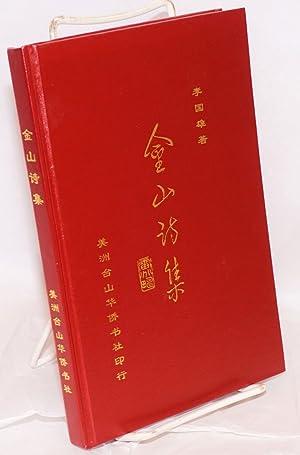 Jinshan shi ji: Li, Guoxiong