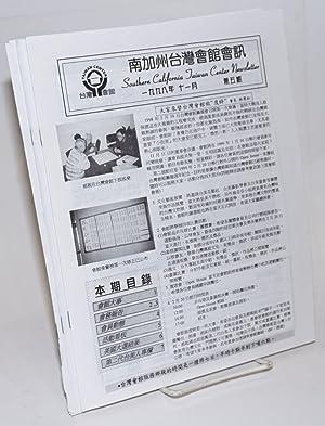 Southern California Taiwan Center Newsletter [8 issues]: Nan Jiazhou Taiwan huiguan