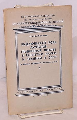 Vydaiushchaiasia rol' laureatov Stalinskoi premii v razvitii nauki i tekhniki v SSSR; k 10-...