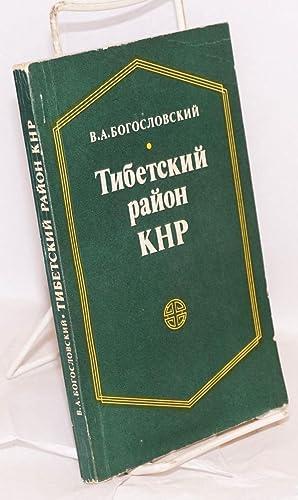 Tibetskii raion KNR: Bogoslovskij, V.A.