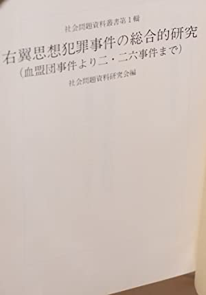 Uyoku shiso hanzai jiken no so go teki kenkyu. Ketsumeidan Jiken yori Niniroku Jiken made: Saito, ...