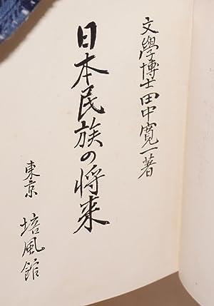 Nihon minzoku no shorai [The future of the Japanese nation]: Tanaka, Kan'ichi