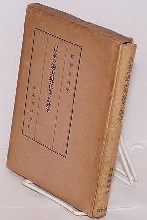 Nihon no kako genzai oyobi shorai [Japan's past, present and future]: Hozumi, Shigeto