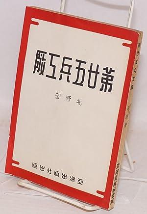 Di er shi wu bing gong chang: Bei, Ye