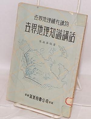 Shi jie di li zhi shi jiang: Chen Zhenhua