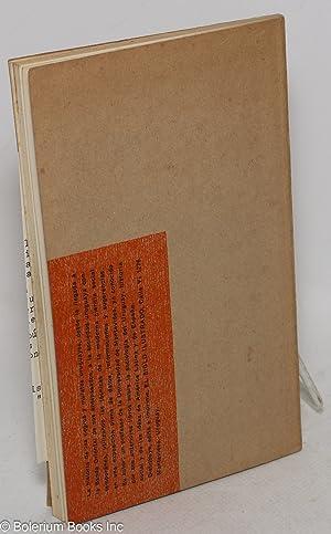 Los Afro-Uruguayos; libro de bolsillo: Rama, Carlos M.