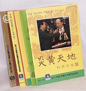Yan huang tian di [12 issues]