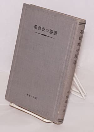 Kirisutokyo no sujimichi: Kawamata, Giichi