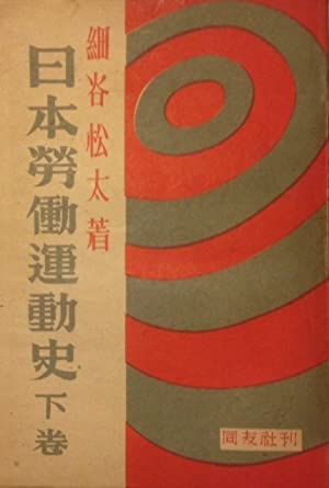 Nihon rodo undoshi [in two volumes]: Hosoya, Matsuta