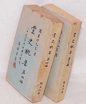 Dang shi gai yao [Summary of Party History]: Zhang, Qiyun