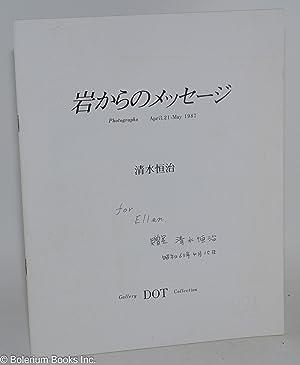Iwa kara no messeji: Shimizu Tsunehara