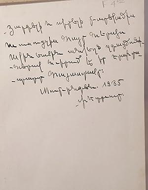 Vishapneri ashkharhum: Georgean, Hayastan