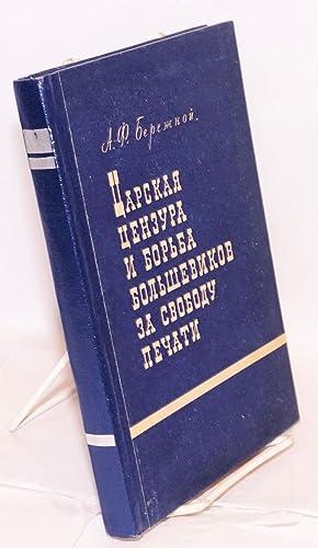 TSarskaia tsenzura i bor'ba bo'shevikov za svobodu pechati (1895-1914): Berezhnoi, A,F