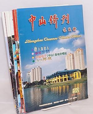 Zhongshan qiao kan / Zhongshan overseas edition [11 issues]