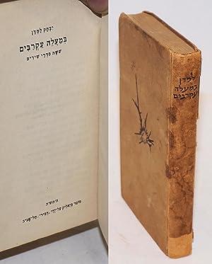Ba-Ma'aleh Akrabim: Lamdan, Isaac