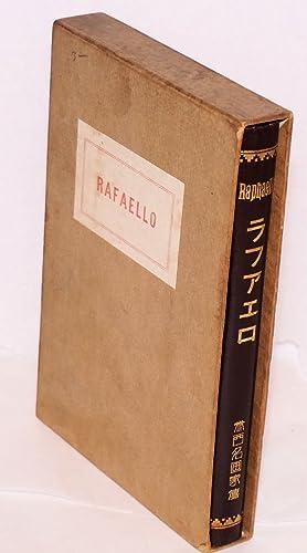 Rafaero [Raphael]: Sagara, Tokuzo